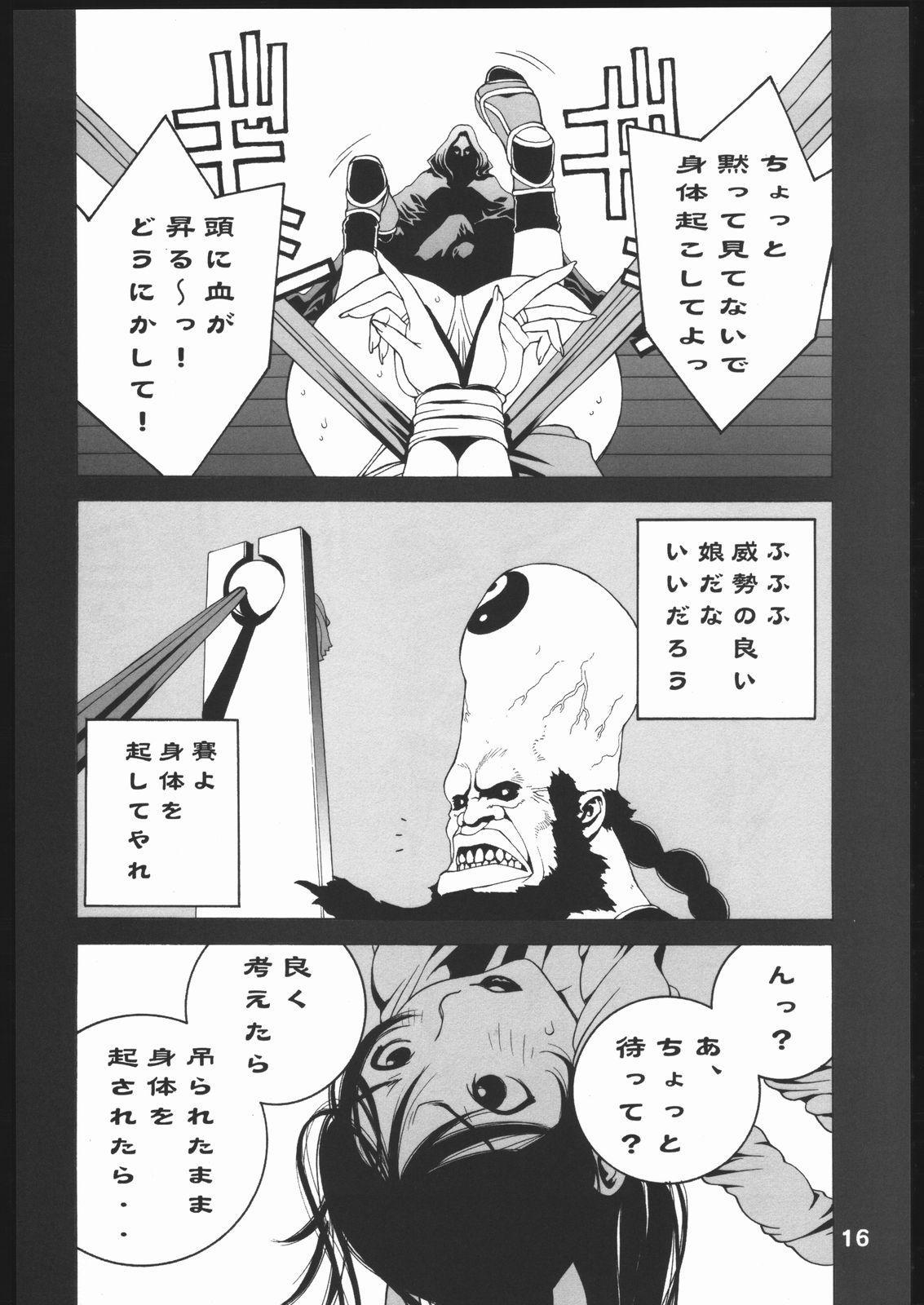 Shiranui Futatsu 16