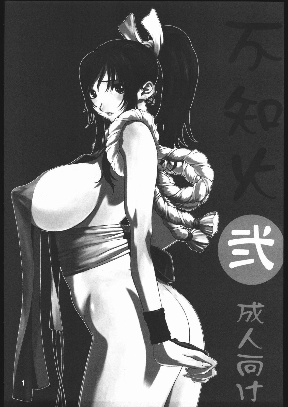 Shiranui Futatsu 1