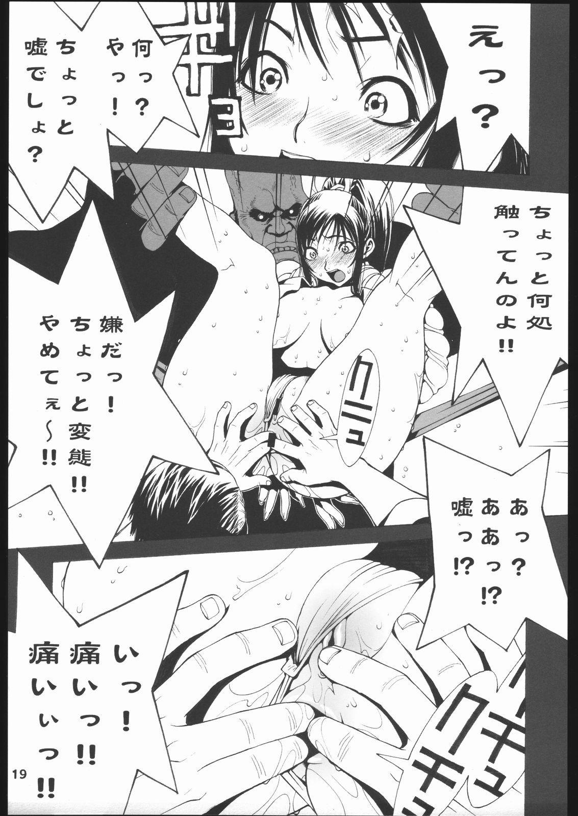 Shiranui Futatsu 19