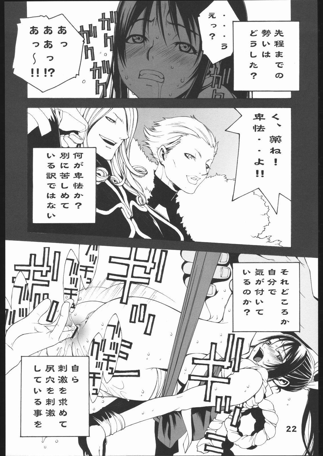 Shiranui Futatsu 22