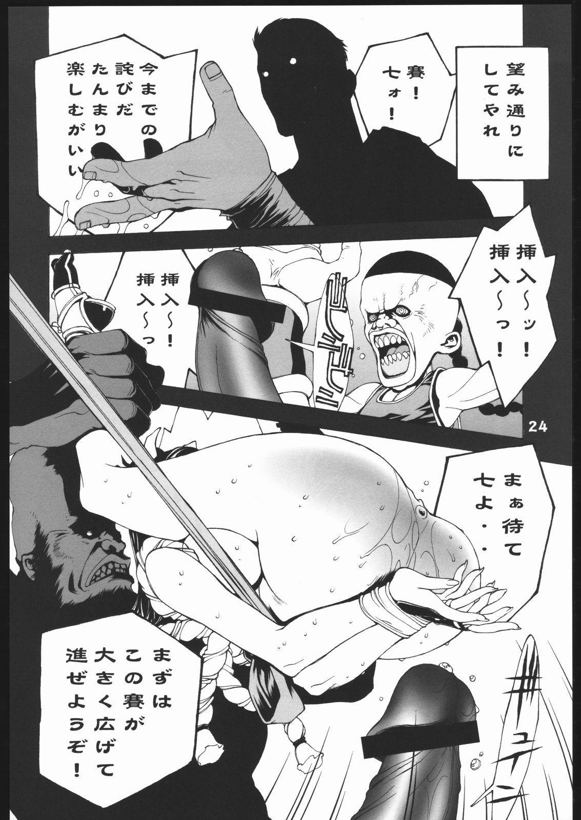 Shiranui Futatsu 24