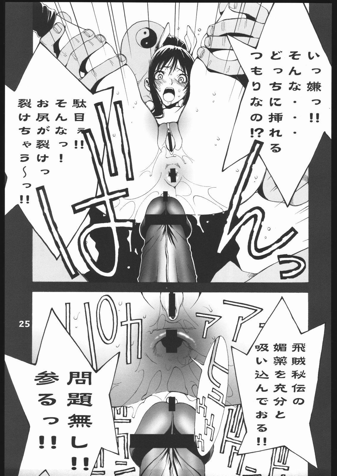 Shiranui Futatsu 25