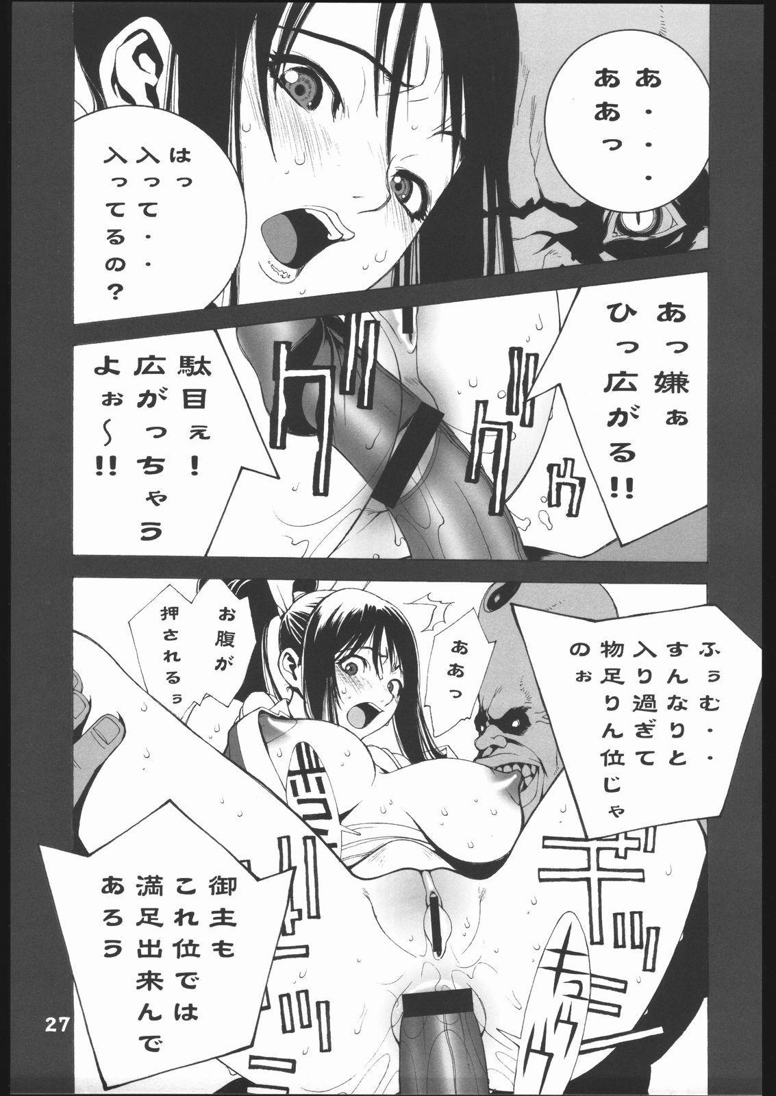 Shiranui Futatsu 27