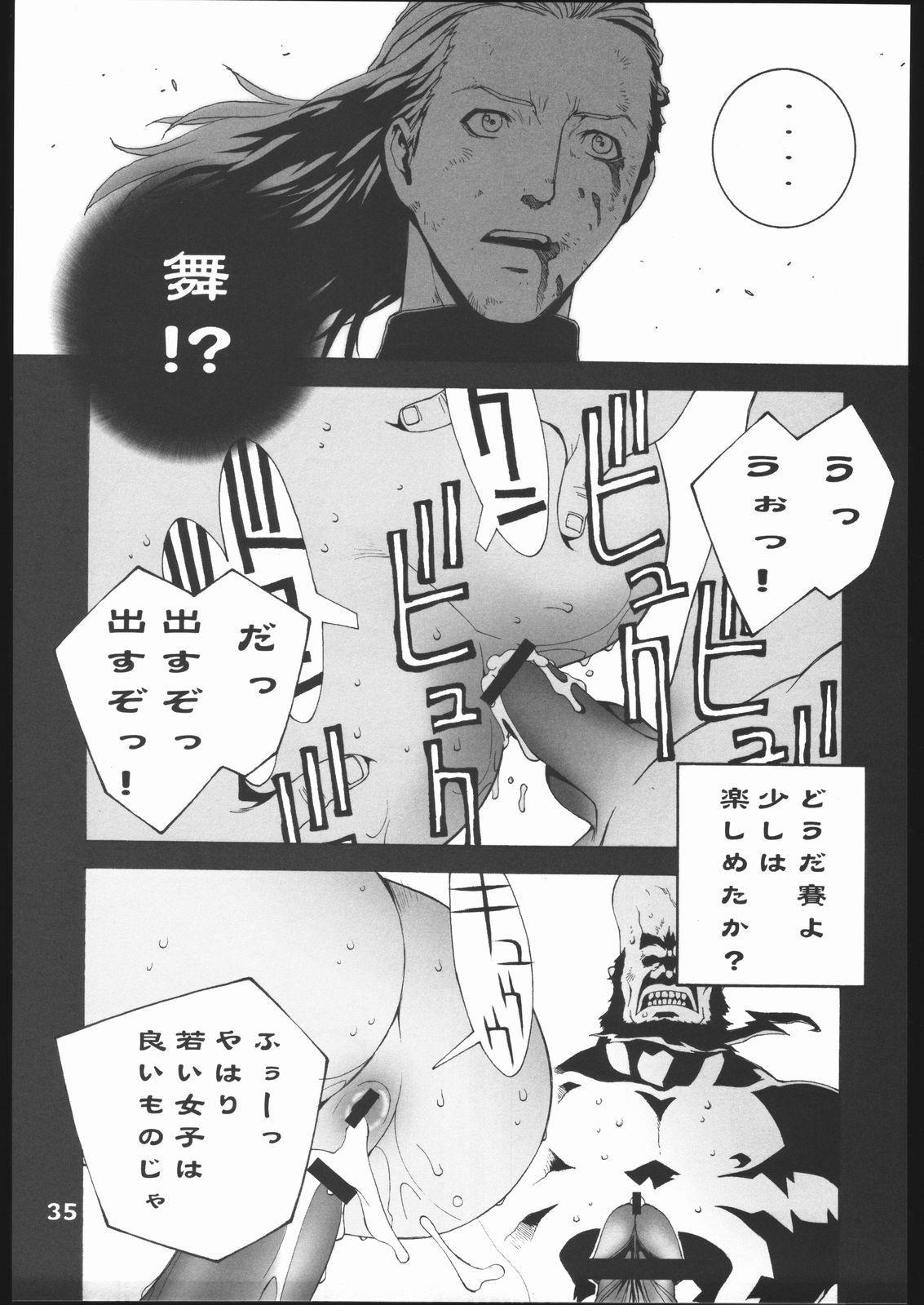 Shiranui Futatsu 35