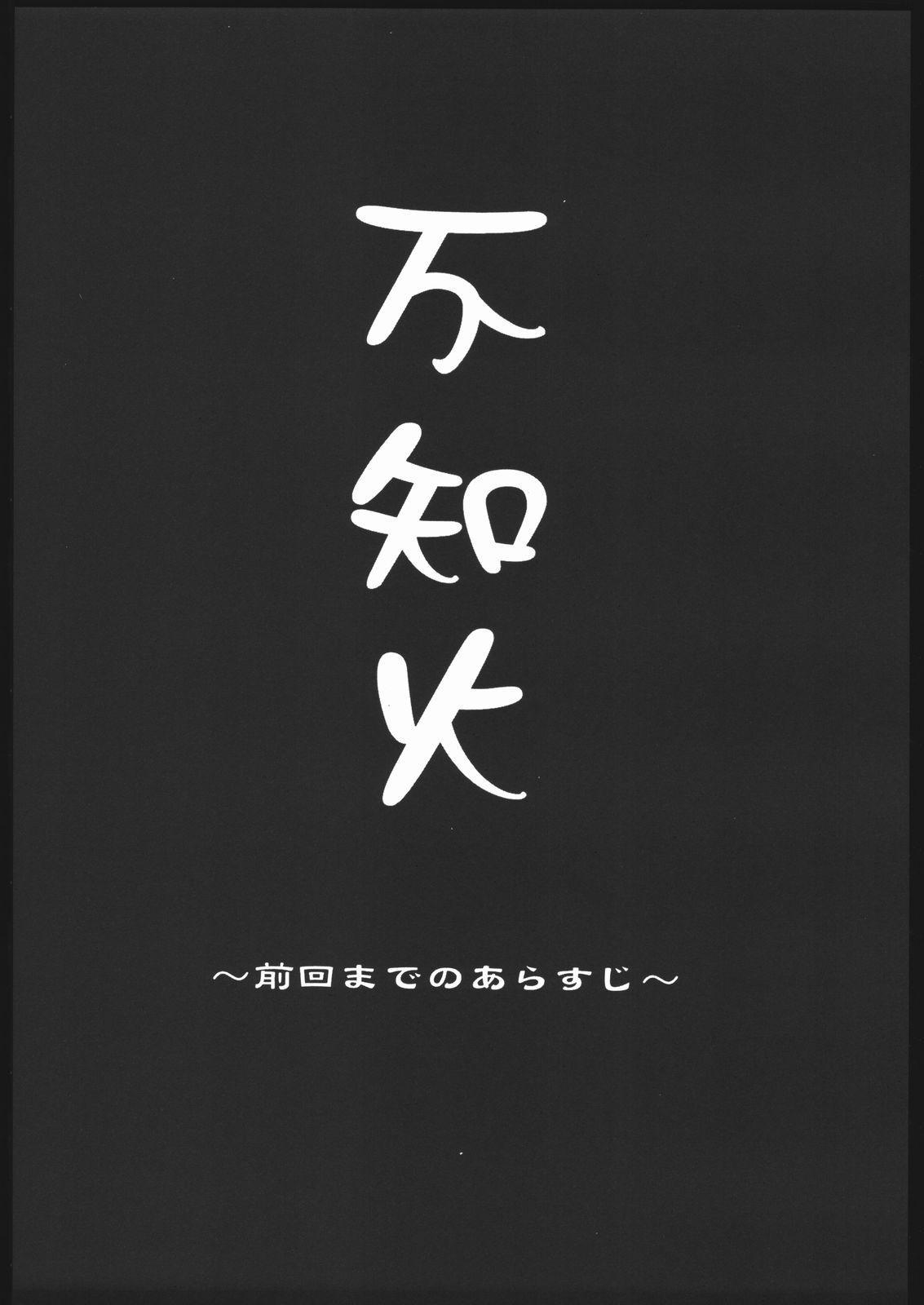 Shiranui Futatsu 3