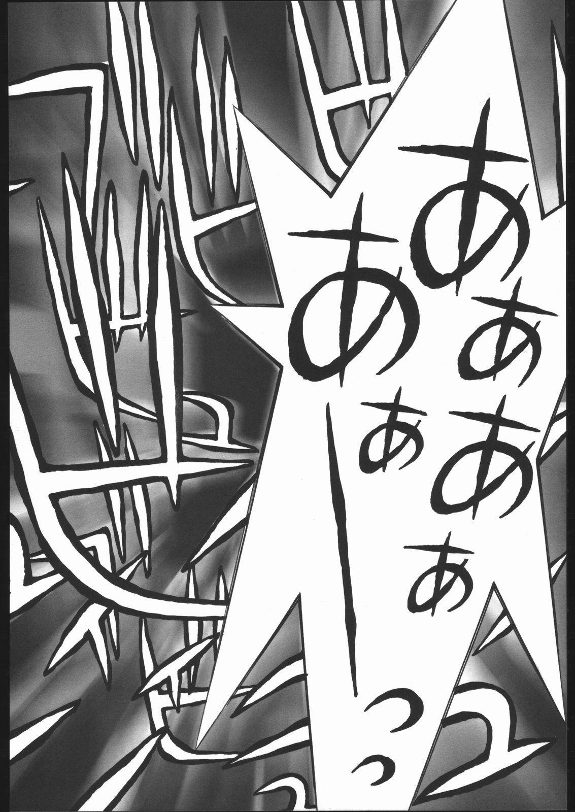 Shiranui Futatsu 40