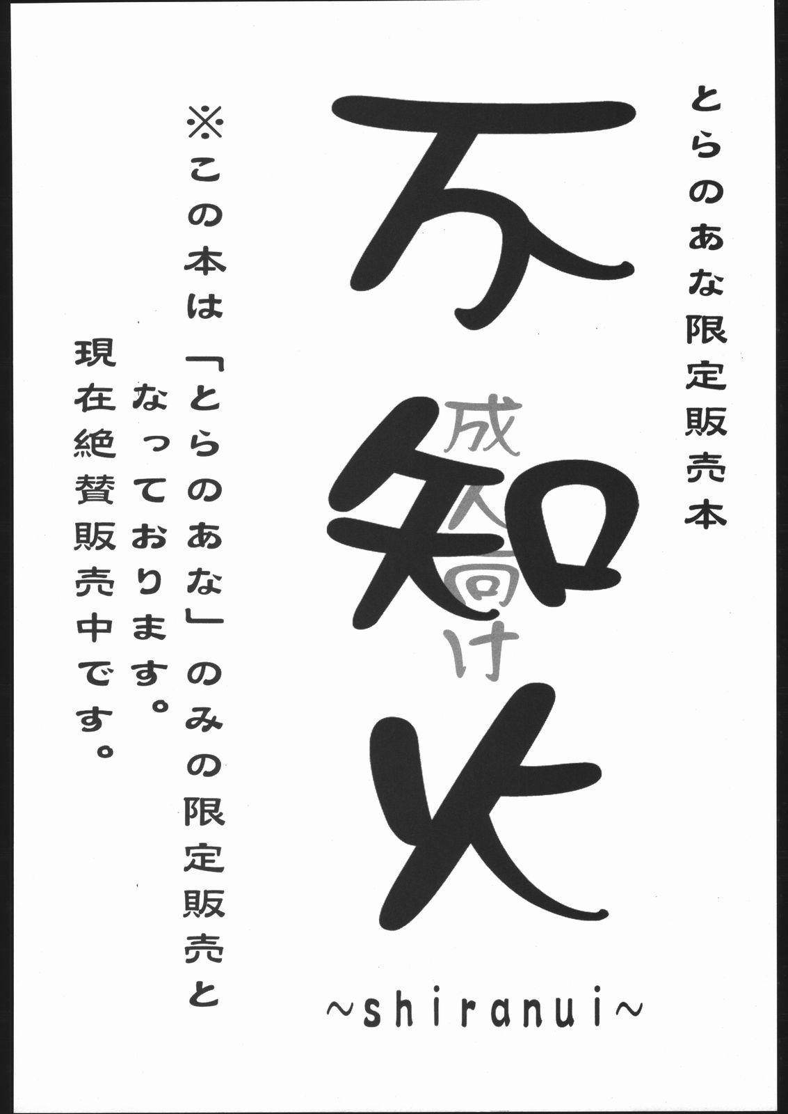 Shiranui Futatsu 44