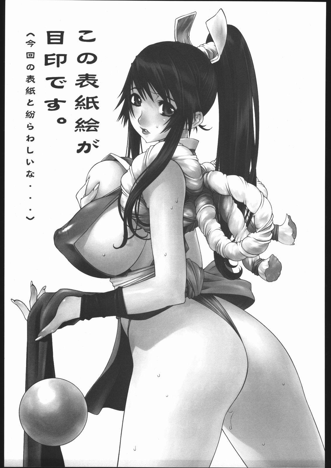 Shiranui Futatsu 45
