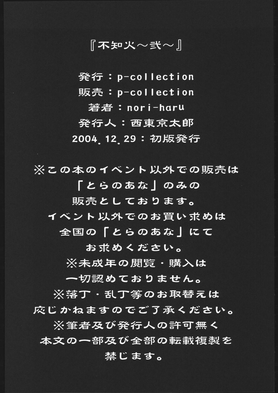 Shiranui Futatsu 46