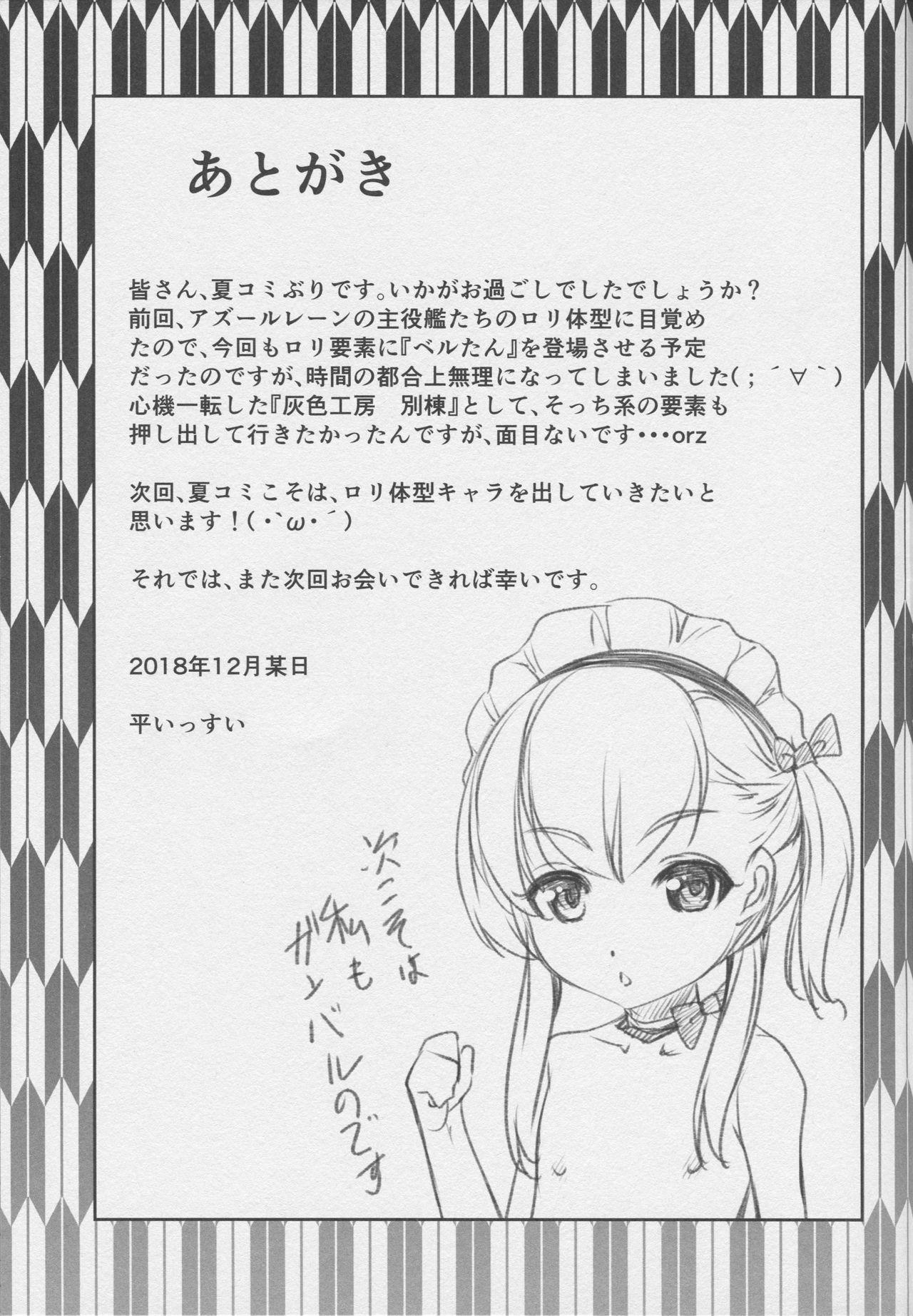 Tenshi wa Mayonaka ni Saezuru 23