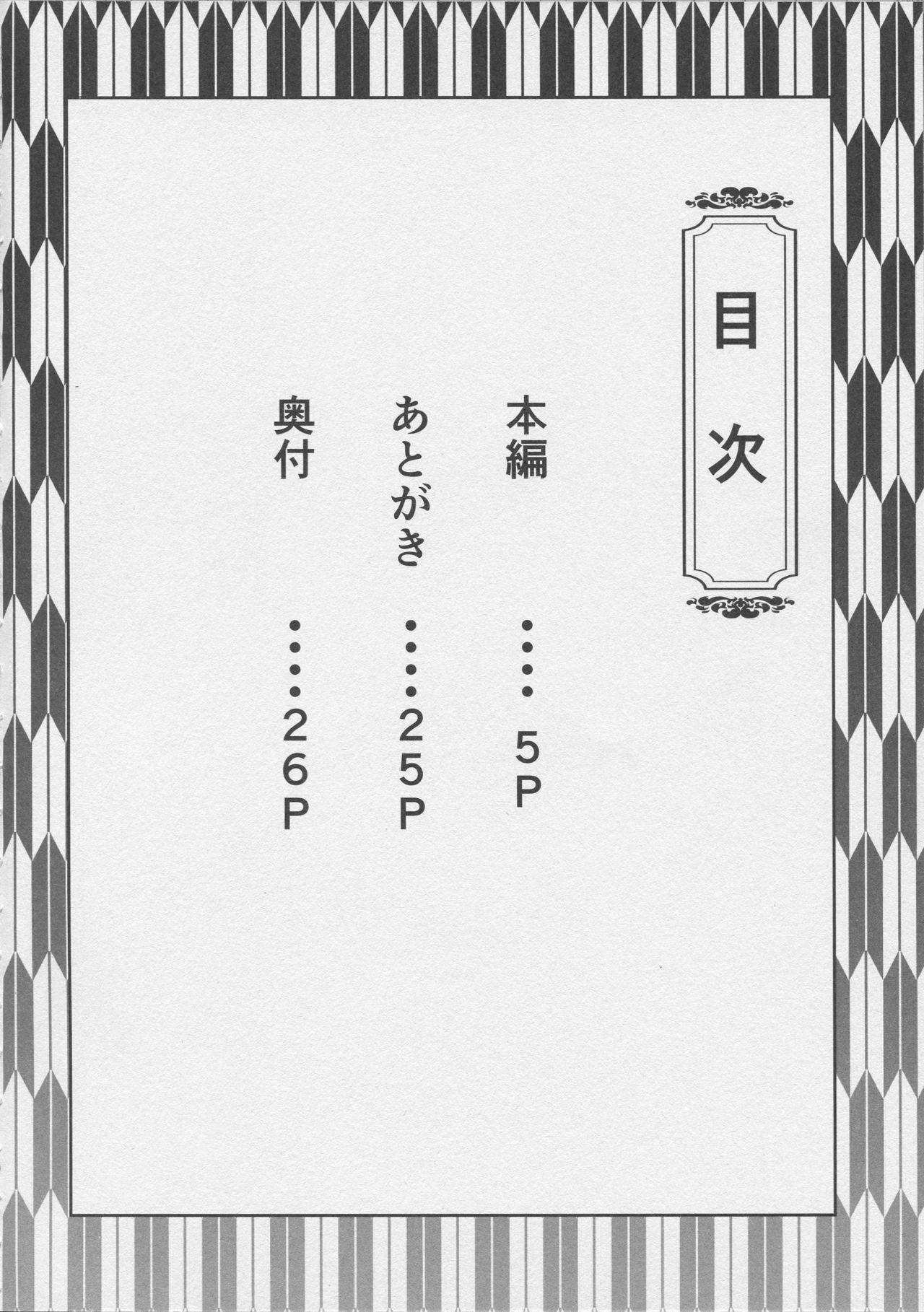 Tenshi wa Mayonaka ni Saezuru 2