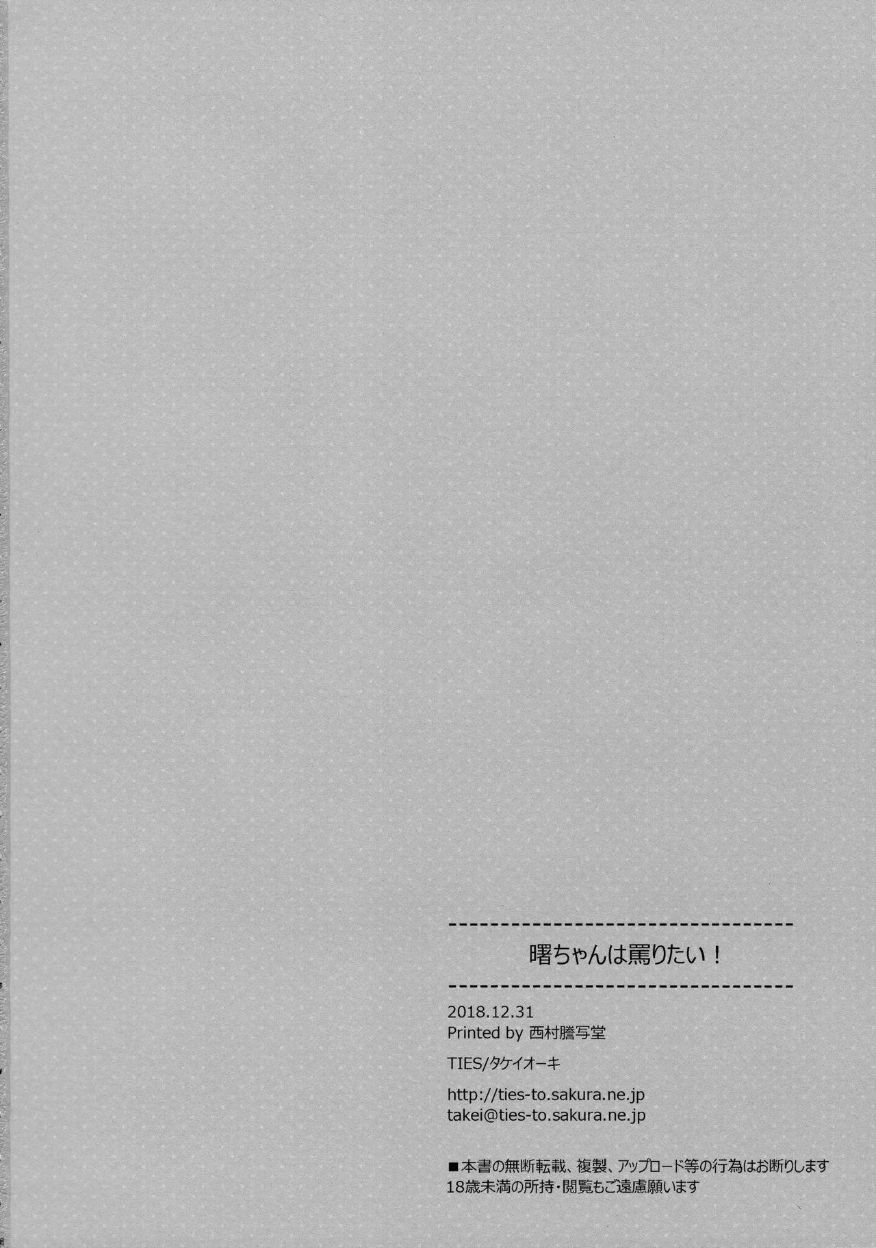 Akebono-chan wa Nonoshiritai! 24