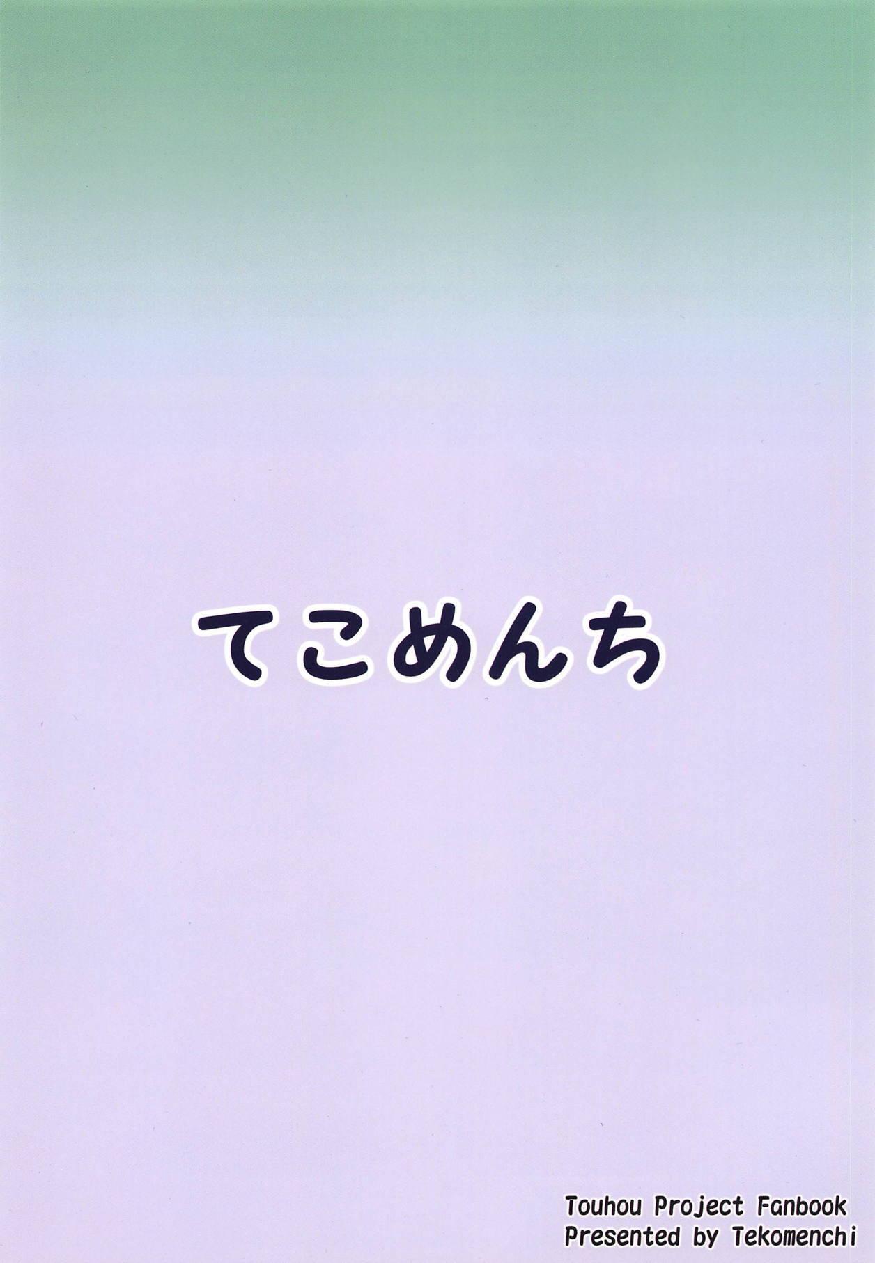 Sanae-san to Sweet Night 25