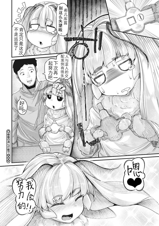 Haruko no Sunda Ato de 25