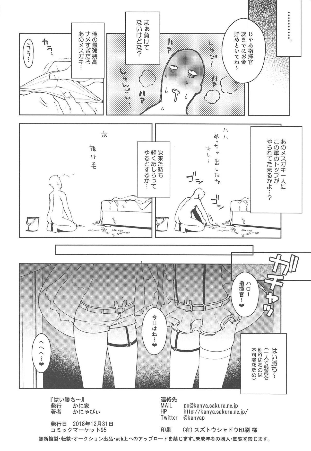 Namaiki na Hobby-chan ni Makeru Hazu ga Nai Hon 20