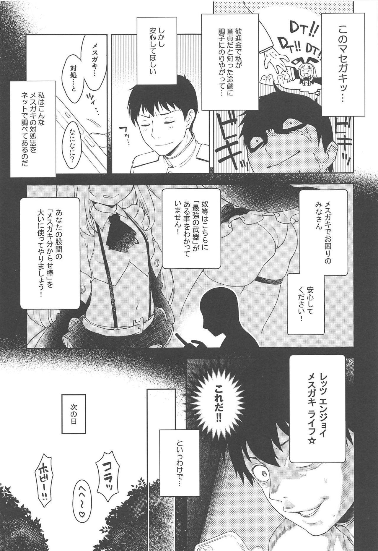 Namaiki na Hobby-chan ni Makeru Hazu ga Nai Hon 5