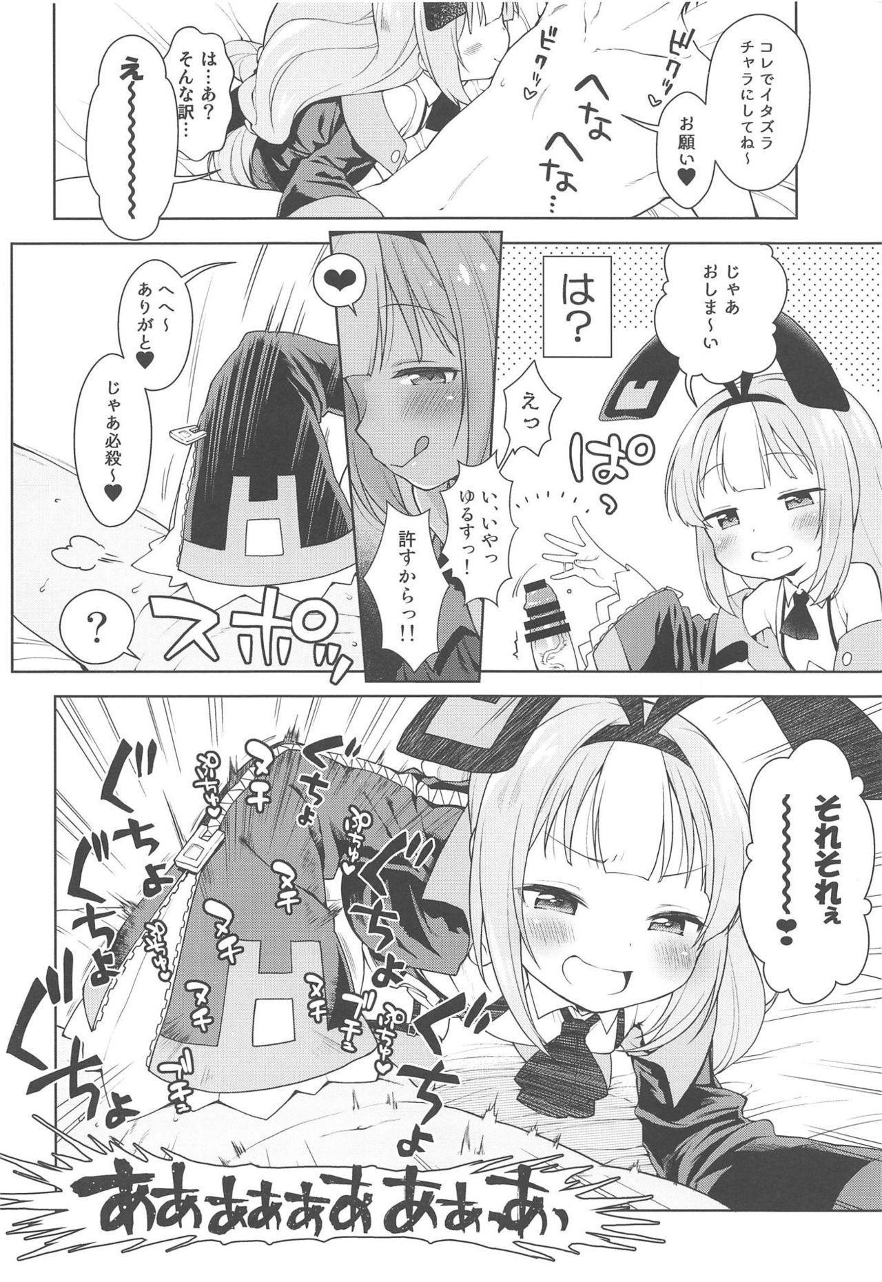 Namaiki na Hobby-chan ni Makeru Hazu ga Nai Hon 8
