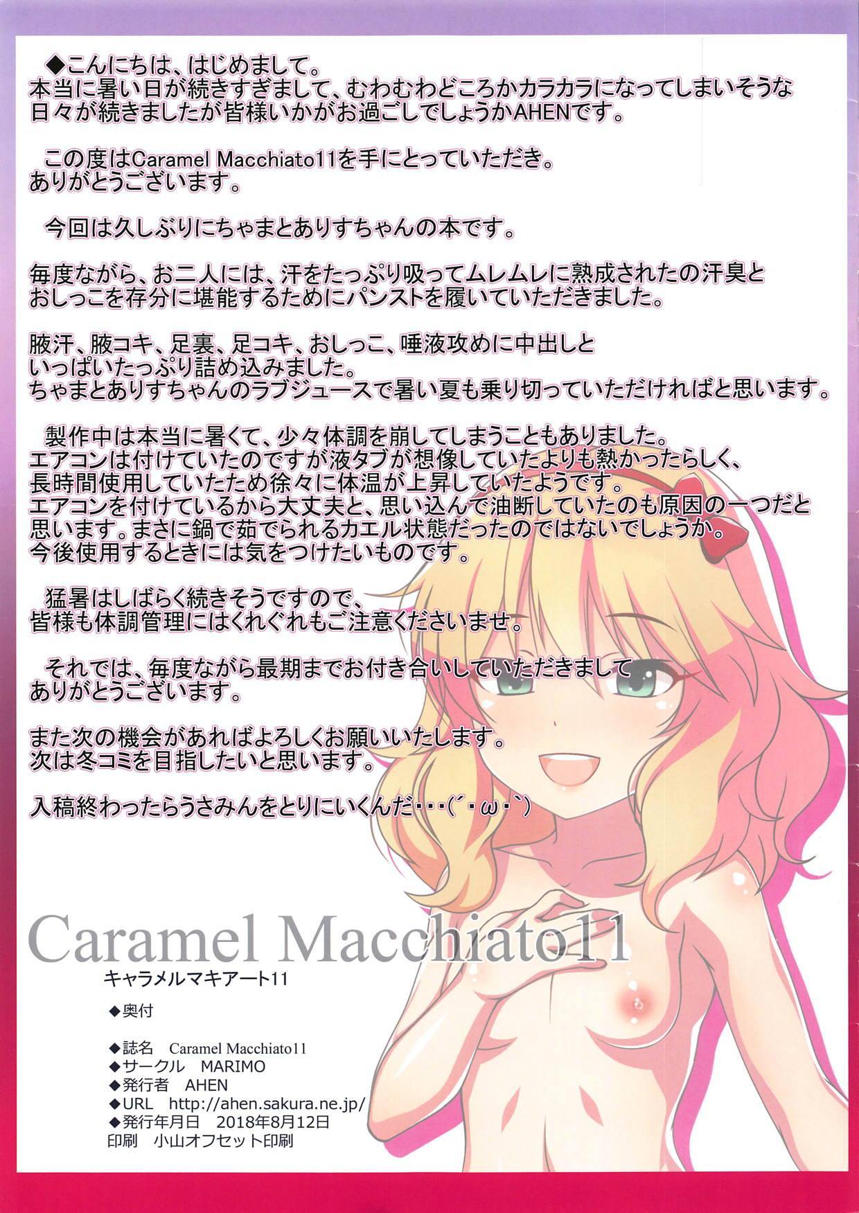 Caramel Macchiato 11 14