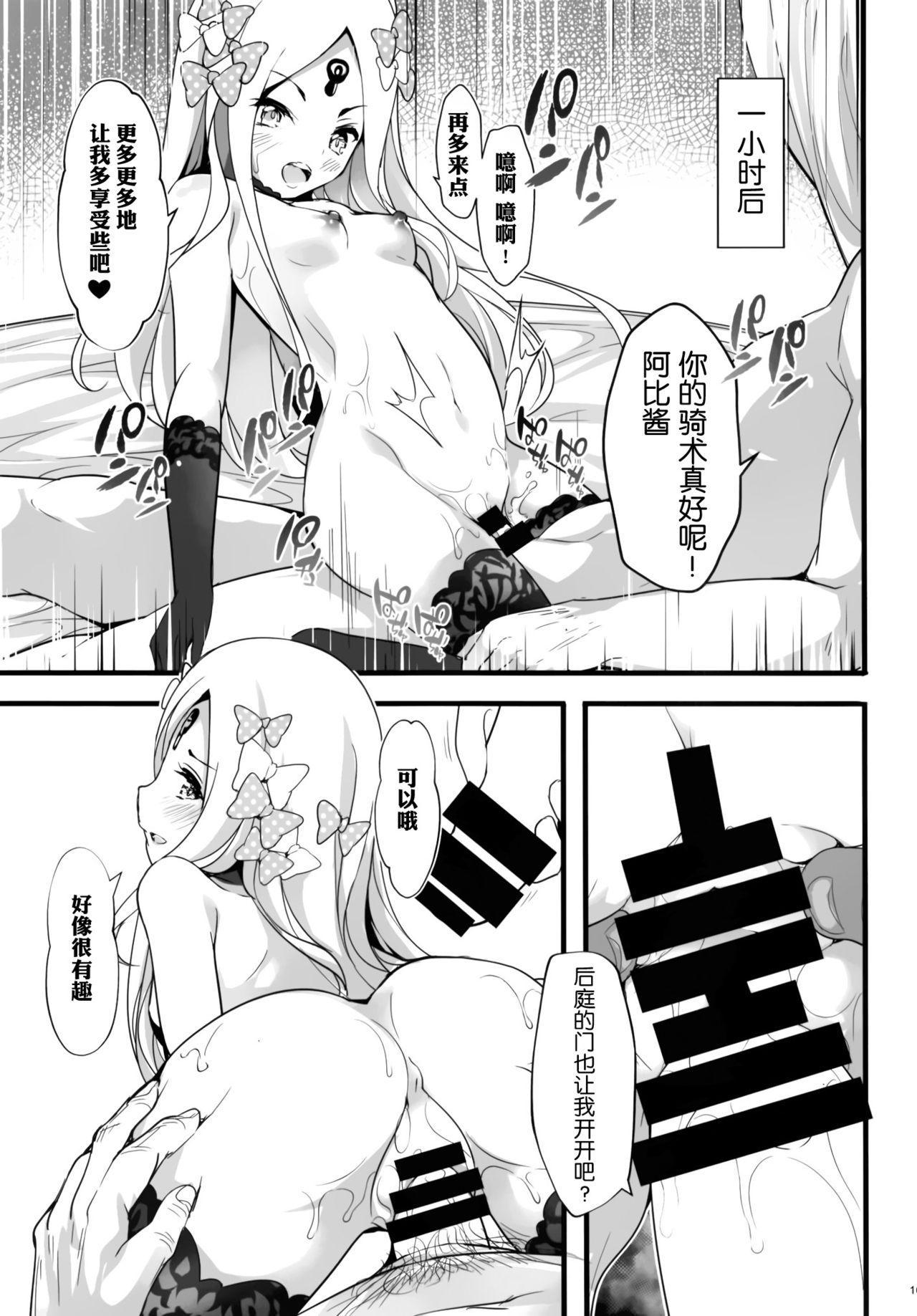 Seinaru Yoru no Okurimono 15