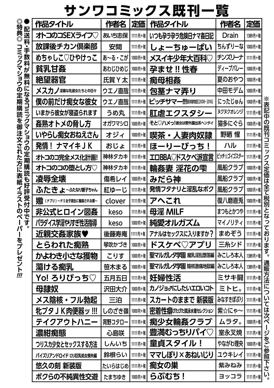 [Hanya] Yobae! Inko-chan | Nightcrawler! Inko-chan [English] [Digital] {Mistvern + Bigk40k} 202