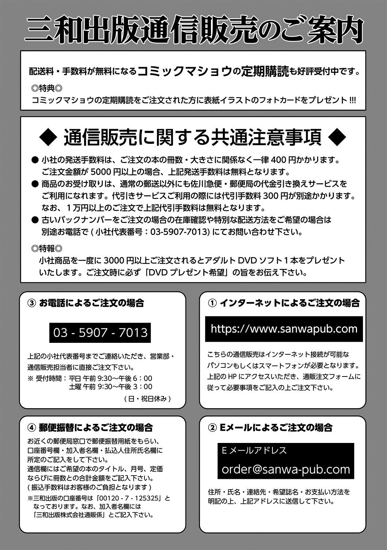 [Hanya] Yobae! Inko-chan | Nightcrawler! Inko-chan [English] [Digital] {Mistvern + Bigk40k} 203