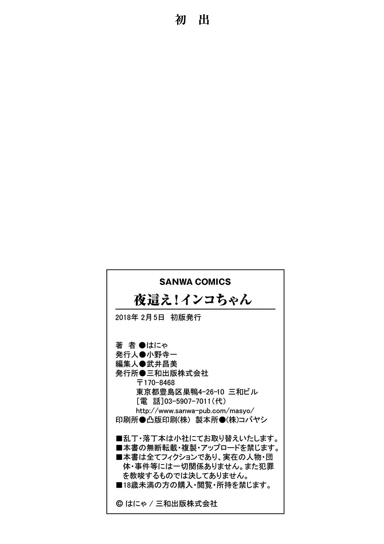 [Hanya] Yobae! Inko-chan | Nightcrawler! Inko-chan [English] [Digital] {Mistvern + Bigk40k} 204
