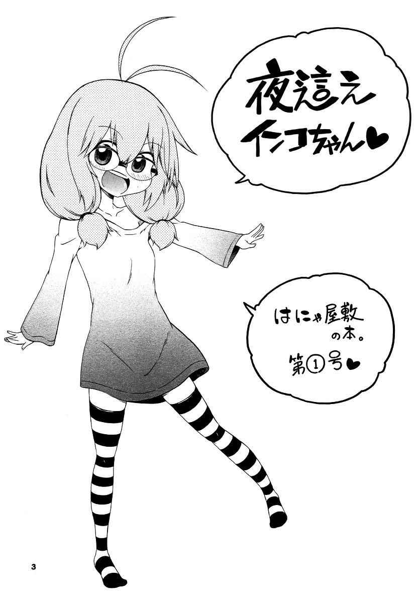 [Hanya] Yobae! Inko-chan | Nightcrawler! Inko-chan [English] [Digital] {Mistvern + Bigk40k} 206