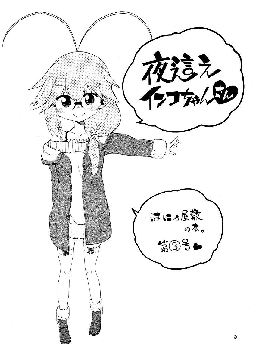 [Hanya] Yobae! Inko-chan | Nightcrawler! Inko-chan [English] [Digital] {Mistvern + Bigk40k} 210