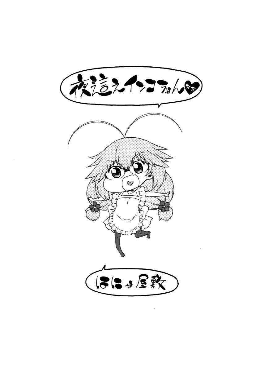 [Hanya] Yobae! Inko-chan | Nightcrawler! Inko-chan [English] [Digital] {Mistvern + Bigk40k} 218