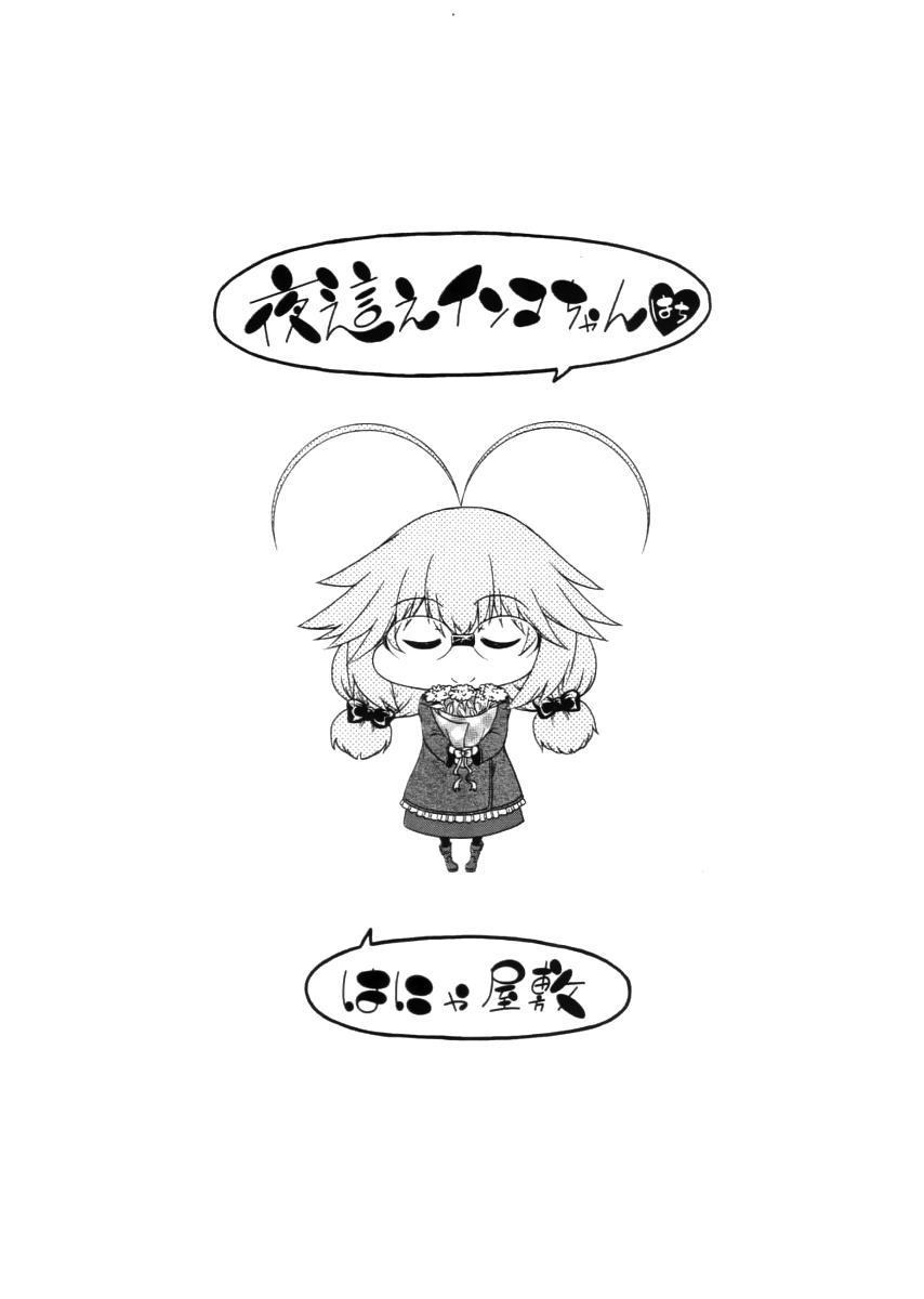 [Hanya] Yobae! Inko-chan | Nightcrawler! Inko-chan [English] [Digital] {Mistvern + Bigk40k} 220