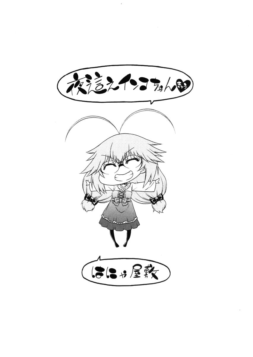 [Hanya] Yobae! Inko-chan | Nightcrawler! Inko-chan [English] [Digital] {Mistvern + Bigk40k} 222