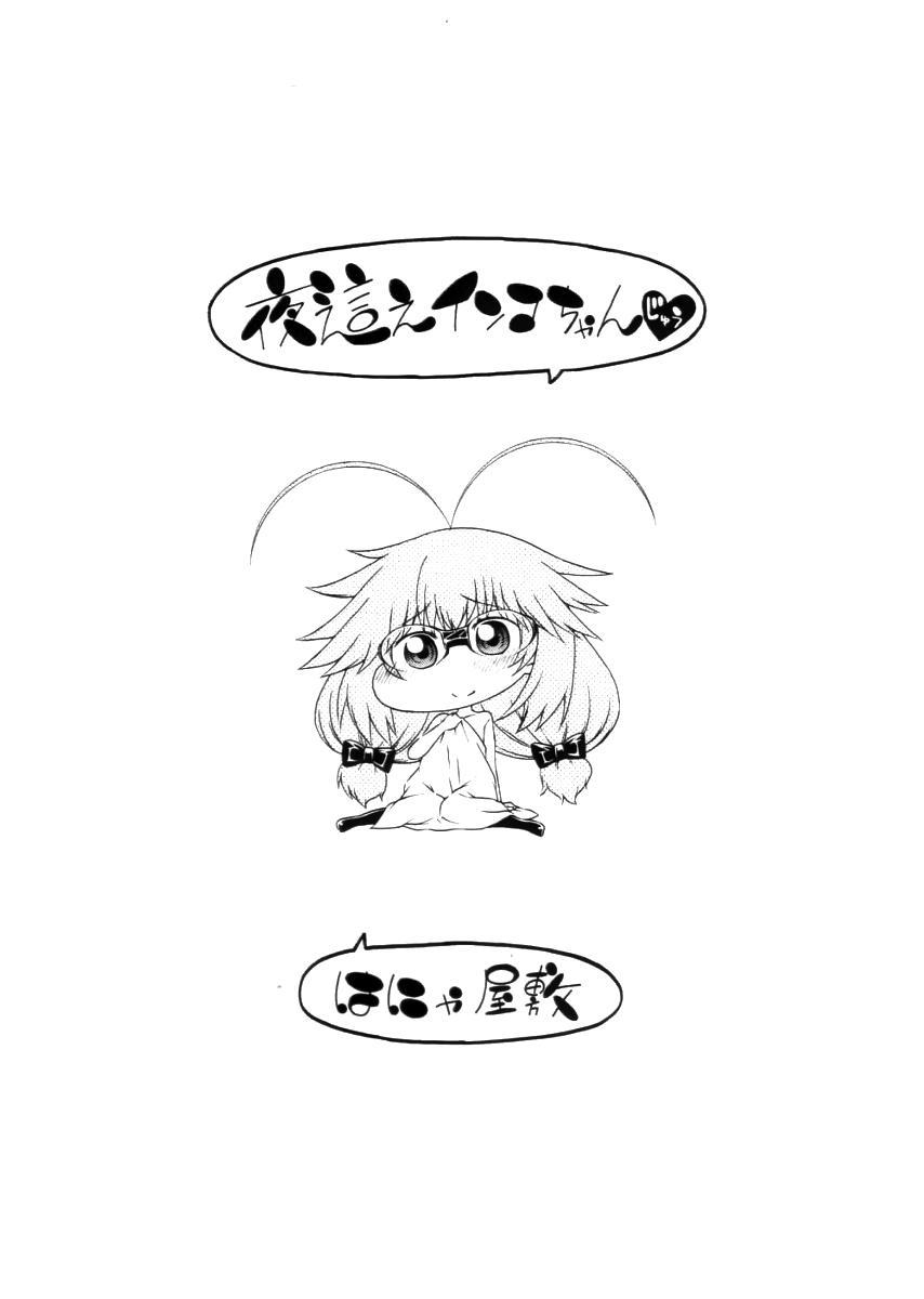 [Hanya] Yobae! Inko-chan | Nightcrawler! Inko-chan [English] [Digital] {Mistvern + Bigk40k} 224