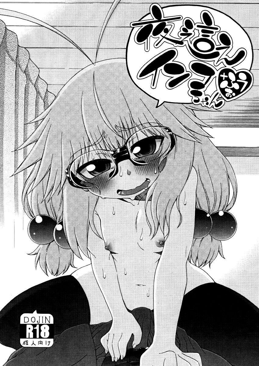 [Hanya] Yobae! Inko-chan | Nightcrawler! Inko-chan [English] [Digital] {Mistvern + Bigk40k} 231