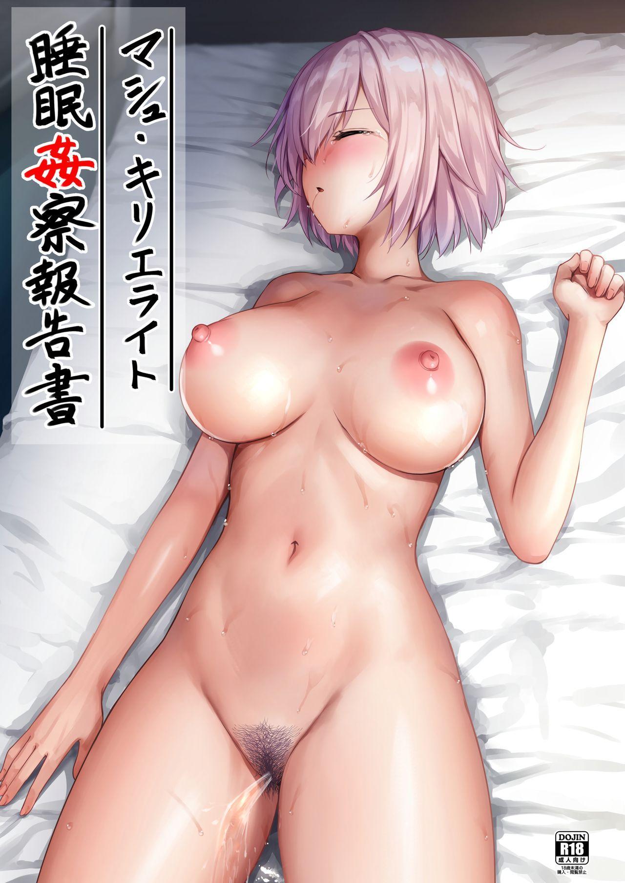 Mash Kyrielight Suimin Kansatsu Houkokusho 1