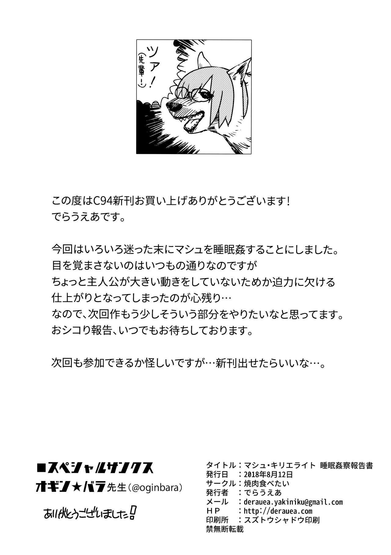 Mash Kyrielight Suimin Kansatsu Houkokusho 29