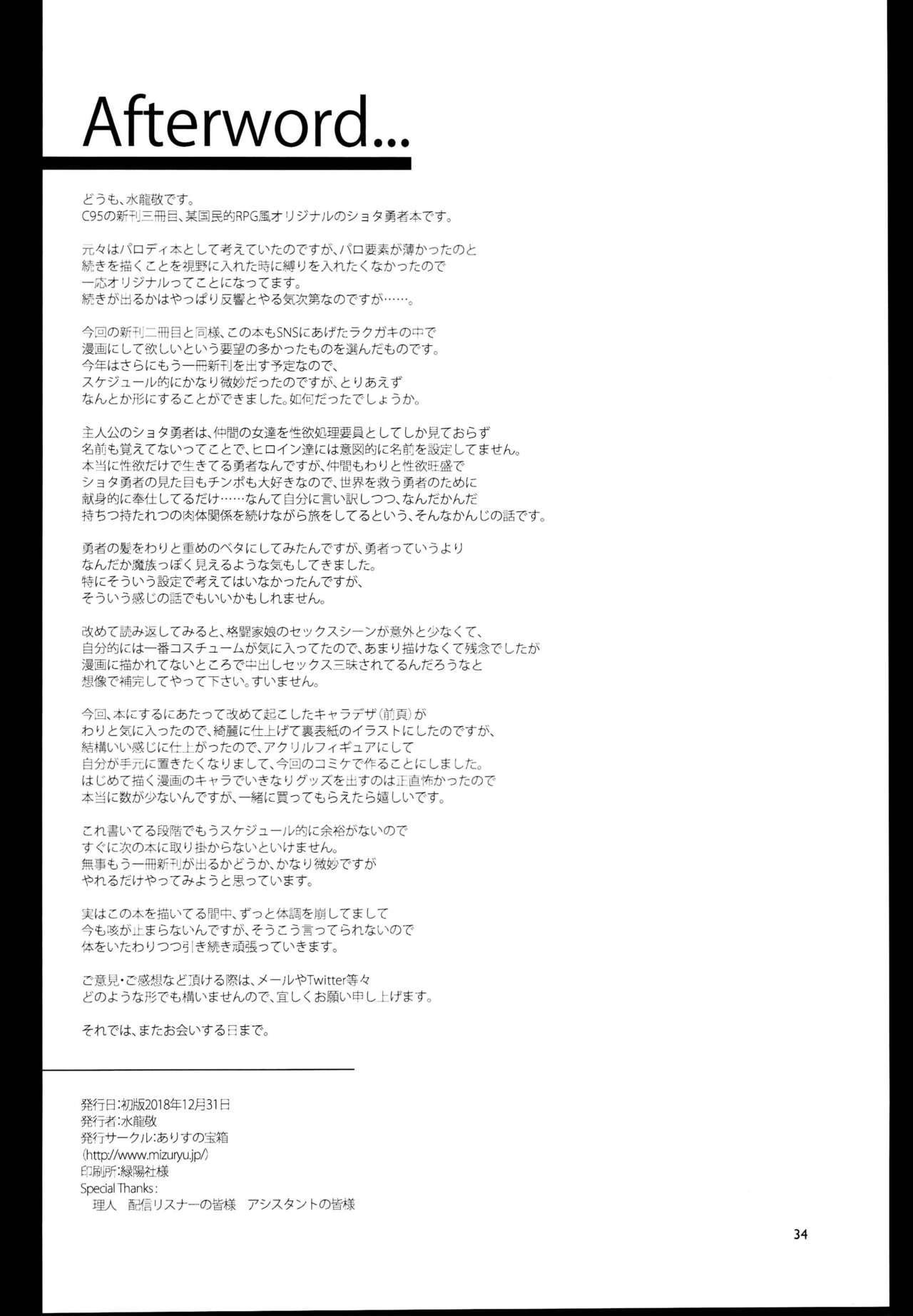 Seiyoku ni Shoujiki Sugiru Shota Yuusha   The boy hero who was too frank with his lust/Seiyoku ni Shoujiki Sugiru Shota Yuusha 33