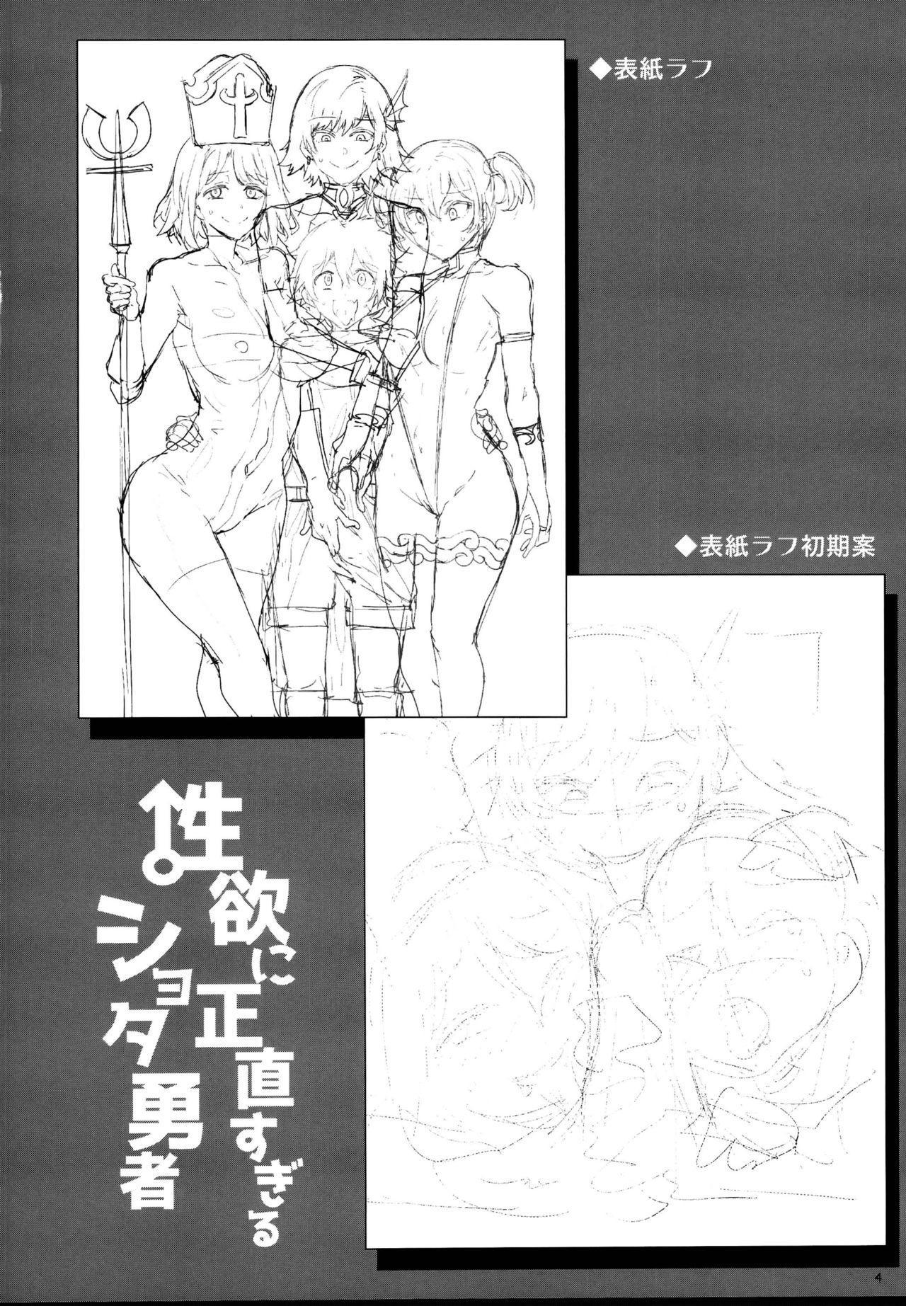 Seiyoku ni Shoujiki Sugiru Shota Yuusha   The boy hero who was too frank with his lust/Seiyoku ni Shoujiki Sugiru Shota Yuusha 3
