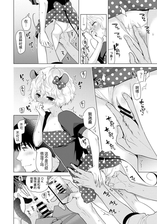 Noraneko Shoujo to no Kurashikata Ch. 17 - Ch. 18 14