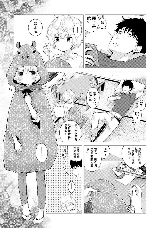 Noraneko Shoujo to no Kurashikata Ch. 17 - Ch. 18 1
