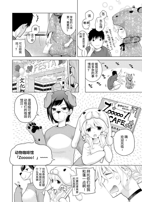 Noraneko Shoujo to no Kurashikata Ch. 17 - Ch. 18 2