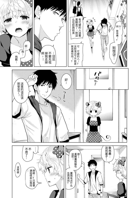 Noraneko Shoujo to no Kurashikata Ch. 17 - Ch. 18 7