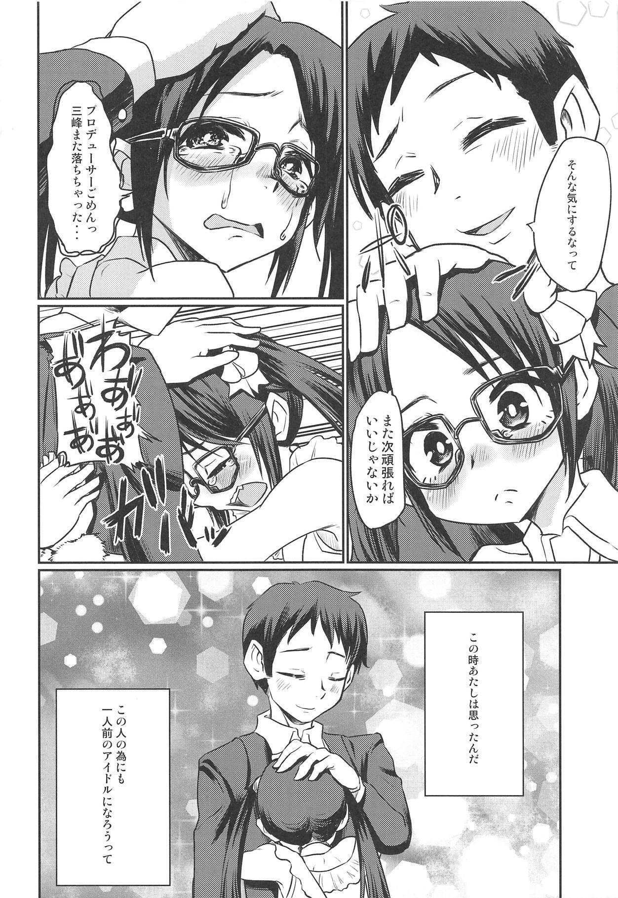 Mitsumine Yuika no Yoru no Eigyou Katsudou Kiroku. 2