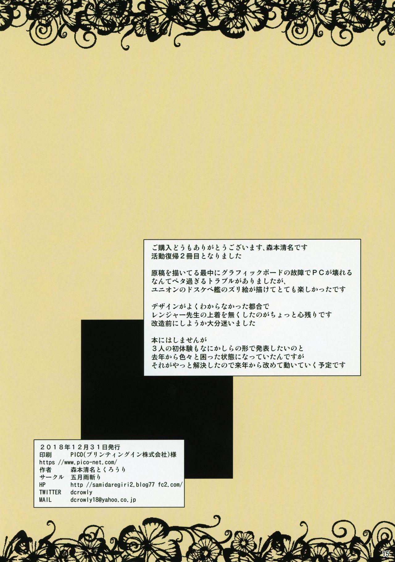 Shikikan-kun wa Doutei dakedo Oppai de Kimochiyoku Naru no ga Daisuki nano 14
