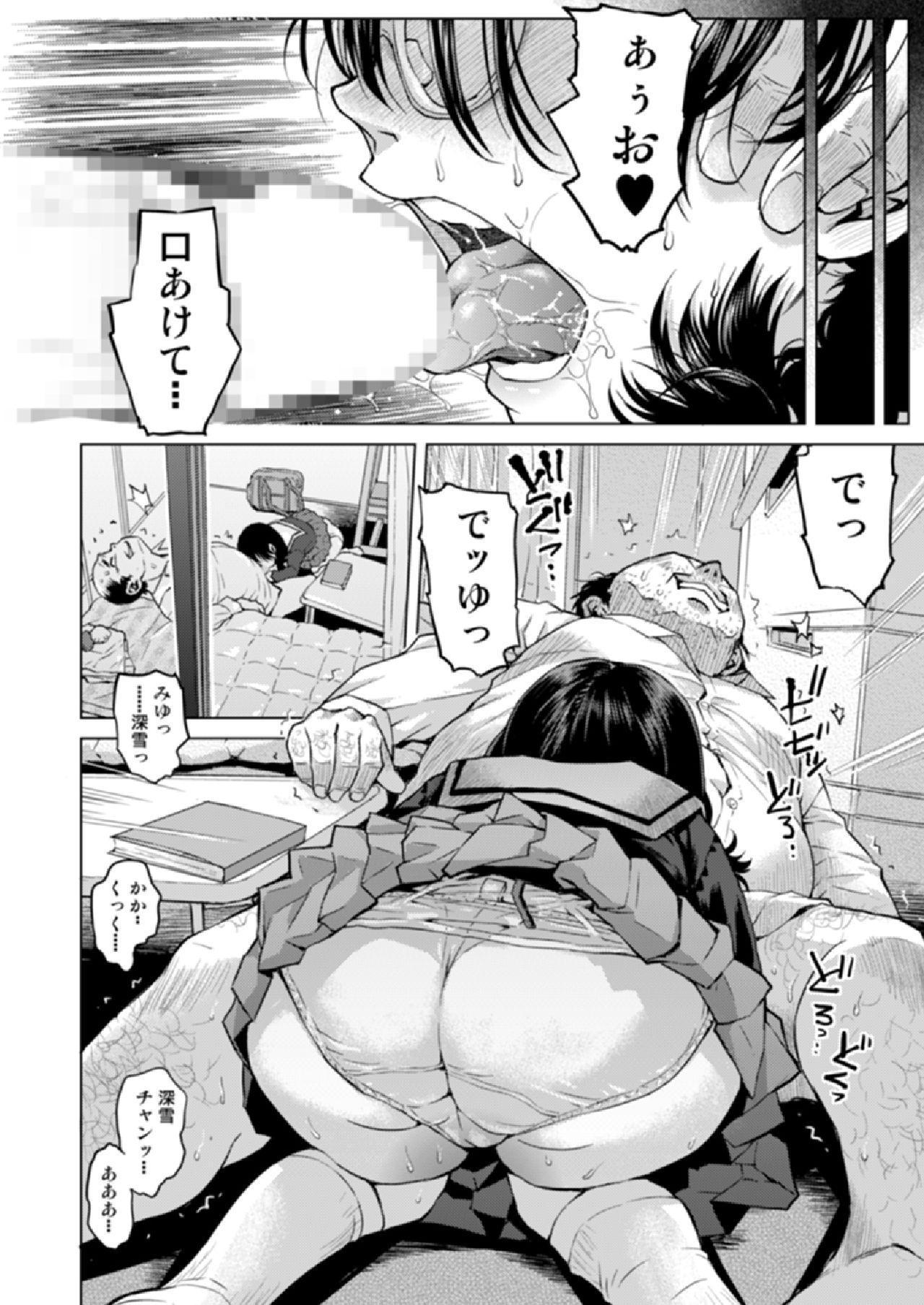 Watashi no Papa 10