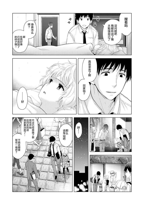 Noraneko Shoujo to no Kurashikata Ch. 20 Zenpen 9