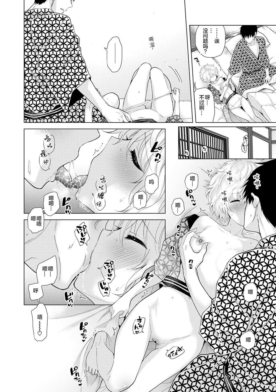 Noraneko Shoujo to no Kurashikata Ch. 20 Zenpen 15