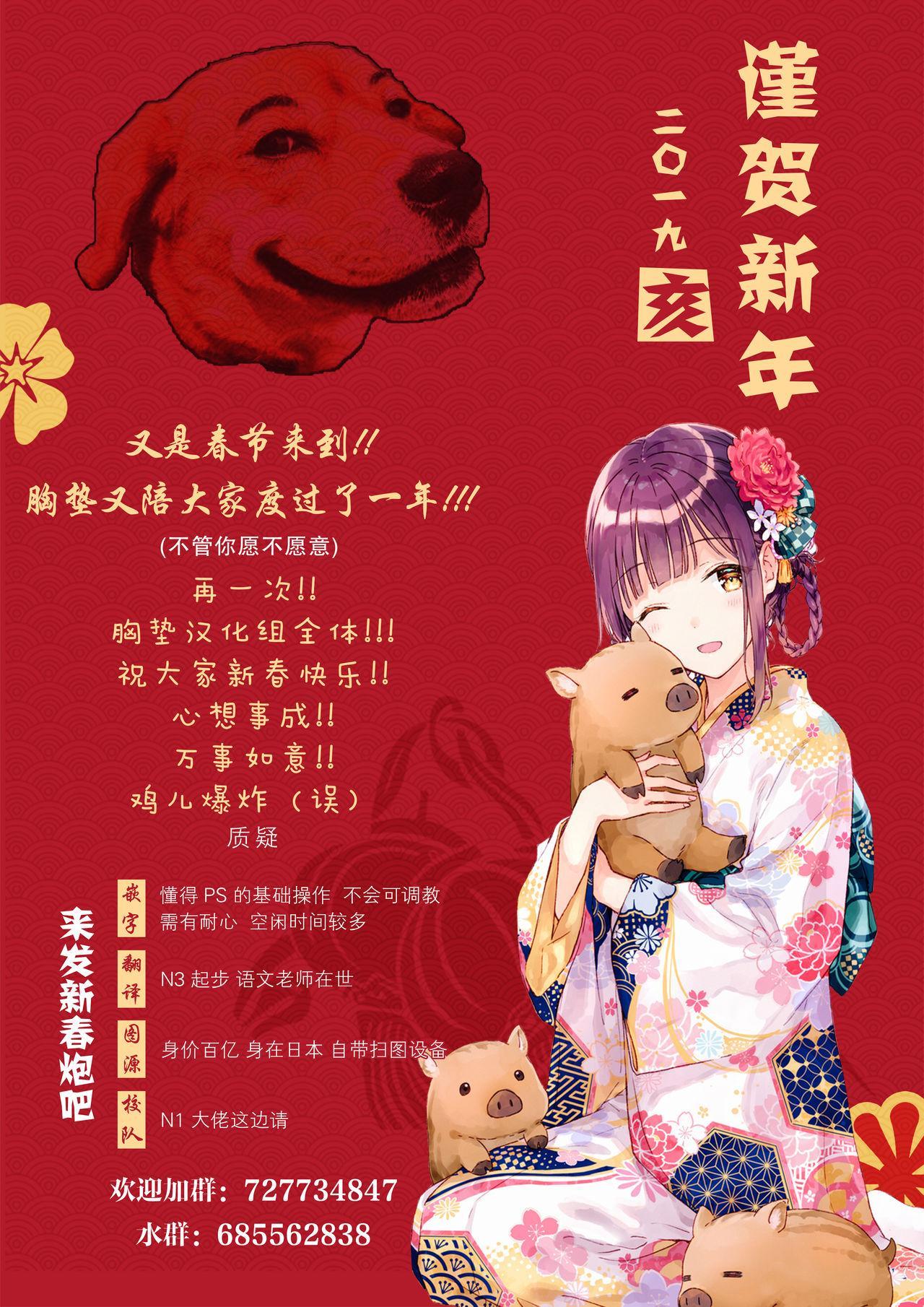 Noraneko Shoujo to no Kurashikata Ch. 20 Zenpen 18