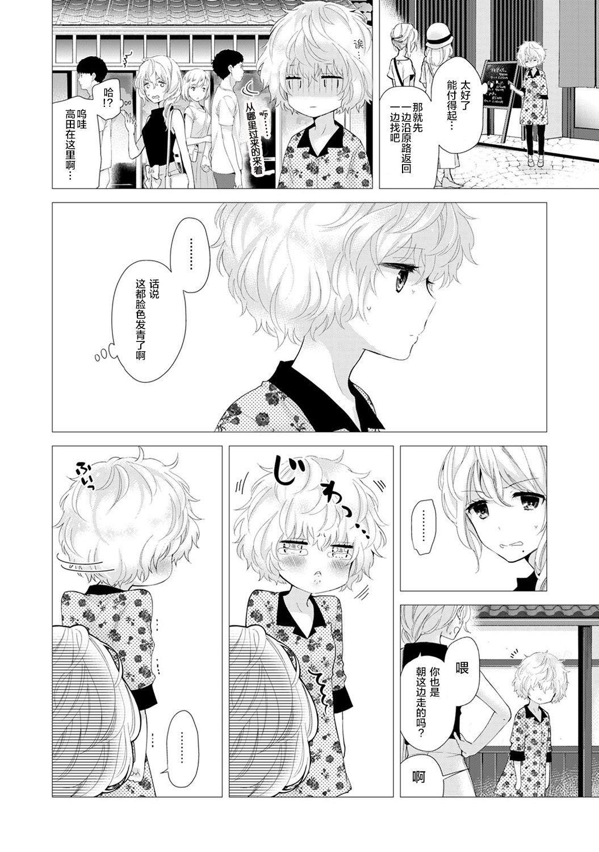 Noraneko Shoujo to no Kurashikata Ch. 20 Zenpen 5