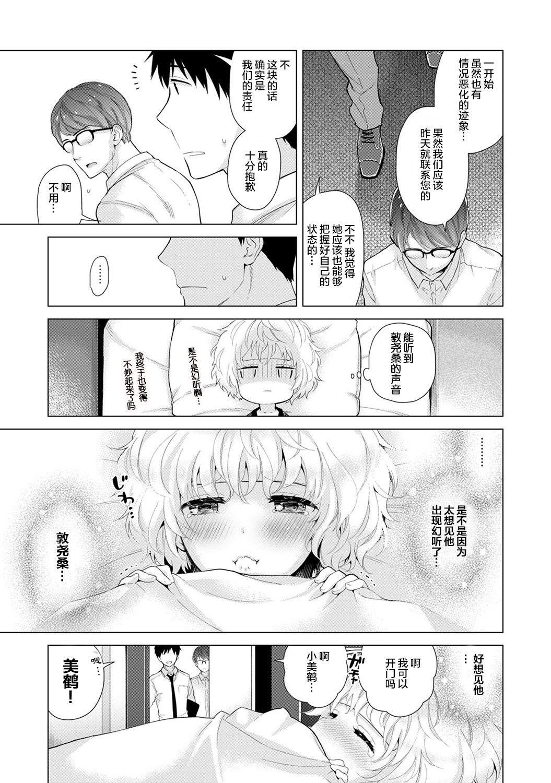 Noraneko Shoujo to no Kurashikata Ch. 20 Zenpen 8