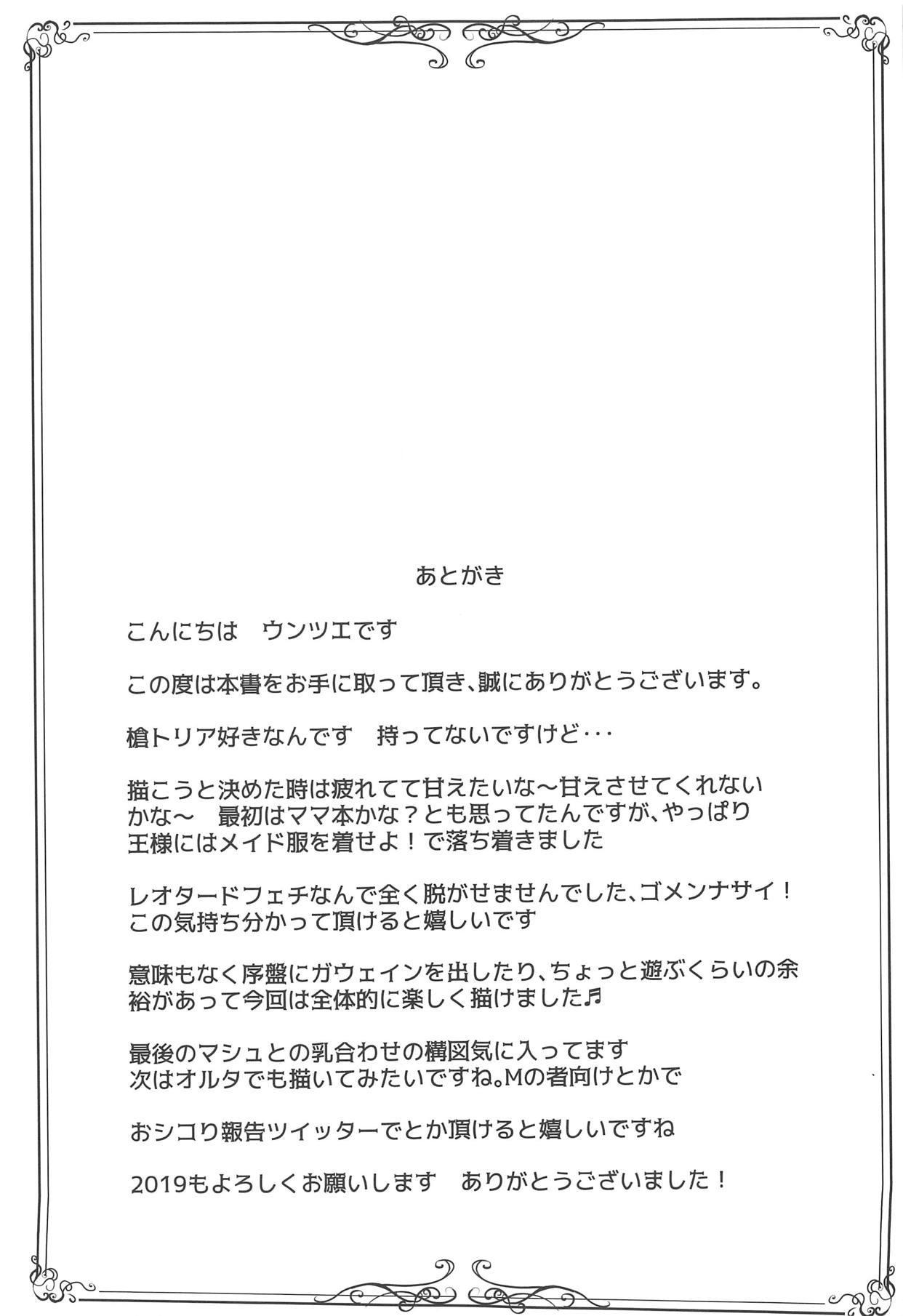 Chichiue Maid Gohoushi Kyouka Quest 23